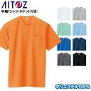 作業服・作業着・ワークユニフォーム半袖Tシャツ(ポケット付) アイトス AITOZ az-1057