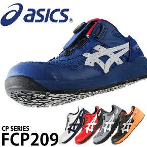 安全靴 アシックス ウィンジョブ FCP209 安全スニーカー 1271A029 ローカット ダイヤル式 メンズ レディース 作業靴 Boa JSAA規格A種 22.5cm〜30cm 【送料無料】