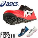 アシックス 安全靴 ウィンジョブ FCP210 (1273A...