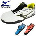 【送料無料】 ミズノ MIZUNO 安全靴 F1GA1900 スニーカー ローカット 紐タイプ JSAA規格A種 全4色 24.5cm-29cm
