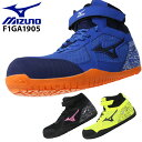 ミズノ 安全靴 F1GA1905 スニーカー ハイカット ミッドカット 紐 耐滑 JSAA規格 A種 24.5cm-29cm 【送料無料】