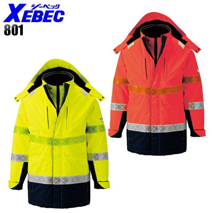 作業服・作業着・防寒着秋冬用 防寒コート ジーベック XEBEC 801ポリエステル100%メンズ