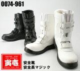 寅壱・安全靴・作業靴0074-961普通作業用安全靴マジックタイプ