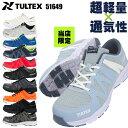 アイトス 安全靴 スニーカー AZ-51649作業靴 AIT...