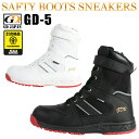 ジーデージャパン 安全靴 編上靴 GD-5 (GD-50/GD-51)作業靴 GD JAPAN SAFETY BOOTS SNEKERS 編み上げ靴 JSAA規格A種