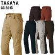 作業服・作業着・作業ズボン春夏用 カーゴパンツ タカヤ TAKAYA gc-5013綿100%メンズ