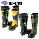 アイトス タルテックス 安全靴 安全長靴(先芯あり)AZ-4...