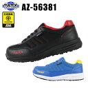 アイトス タルテックス 安全靴 スニーカー AZ-56381作業靴 AITOZ TULTEX 防水セーフティシューズ ローカット 紐タイプ JSAA規格A種