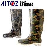 アイトス 安全靴 安全長靴(先芯あり)AZ-65902作業靴 AITOZ 迷彩長靴(先芯入り) 作業用長靴