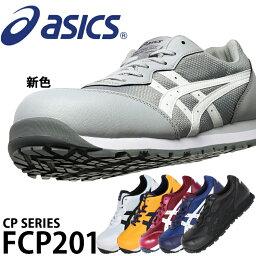 【送料無料】<strong>安全靴</strong> 作業靴<strong>アシックス</strong> 安全スニーカー ウィンジョブ FCP201 ローカット 紐 メンズ レディース耐油性 JSAA規格A種21.5cm-30cm