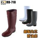 安全靴 ジーデージャパン 安全長靴 RB-718 先芯あり ...