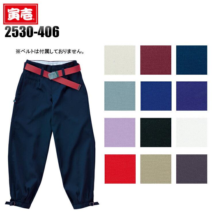 作業服・作業着・鳶 服ニッカ 寅壱 TORAICHI 2530-406ポリエステル90%・綿10%メンズ