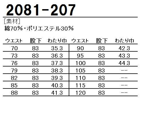作業服・作業着・作業ズボン春夏用 カーゴパンツ...の紹介画像2