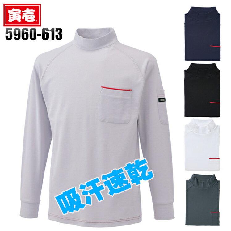 作業服・作業着・ワークユニフォームハイネックシャツ 寅壱 TORAICHI 5960-613綿55%・ポリエステル45%メンズ