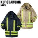 作業服・作業着・防寒着秋冬用 防寒コート クロダルマ KURODARUMA 54217メンズ
