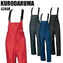 作業服・作業着・ワークユニフォームレインサロペット クロダルマ KURODARUMA 47414メ