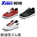 ジーベック 安全靴85118XEBEC安全靴 / 安全靴 スニーカー / 作業用安全靴 安全スニーカー