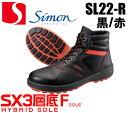 シモン 安全靴SL22-R(Fソール) ミッドカット シモンライトシリーズsimon安全靴 / 安全靴 / 作業用安全靴