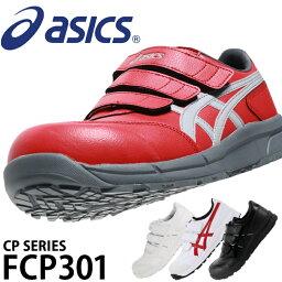 <strong>安全靴</strong> <strong>アシックス</strong> ウィンジョブ FCP301 安全スニーカー ローカット マジック メンズ レディース 作業靴 JSAA規格A種 22.5cm〜30cm 【送料無料】