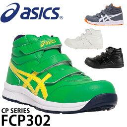 <strong>安全靴</strong> <strong>アシックス</strong> ウィンジョブ FCP302 安全スニーカー ハイカット マジック メンズ レディース 作業靴 JSAA規格A種 22.5cm〜30cm 【送料無料】