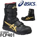 安全靴 アシックス 安全スニーカー ウィンジョブ FCP40...