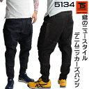 作業服 TS-DESIGN ニッカーズカーゴパンツ 5134...