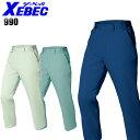 作業服・作業着・ワークユニフォーム防寒着 防寒パンツ ジーベック XEBEC 990メンズ 防寒ズボン