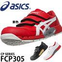アシックス 安全靴 ウィンジョブ FCP305 (1271A...