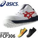 安全靴 アシックス 安全スニーカー FCP306(1273A...