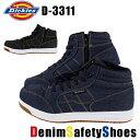 安全靴 ディッキーズ 安全スニーカー D-3311 ハイカット 紐 メンズ 作業靴 デニム 24.5cm〜28cm