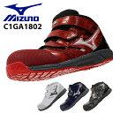【送料無料】 ミズノ MIZUNO 安全靴 C1GA1802 スニーカー ミッドカット マジック JSAA規格A種全3色 22.5cm-29cm
