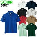 桑和 SOWA 50967 半袖ポロシャツ男女兼用 ポリエステ