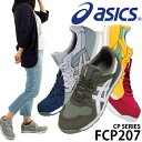 【送料無料】 アシックス asics 安全靴 FCP207 CP207(1272A001) スニーカー ローカット 紐タイプ JSAA規格A種全4色 21.5cm-25.5cm