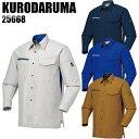 クロダルマ KURODARUMA 25668 春夏用 長袖シャツ男女兼用 ポリエステル90%・綿10%全4色 SS-6L