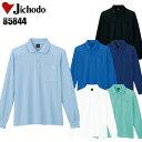 自重堂 Jichodo 85844 長袖ポロシャツ男女兼用 ポリエステル65%・綿35%全6色 SS-5L