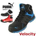 安全靴 PUMA 安全スニーカー Velocity ミッドカット 紐 メンズ 作業靴 JSAA規格A種 25cm~28cm 【送料無料】