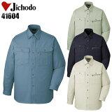 作業服・作業着・秋冬用自重堂(Jichodo)41604(S〜LL)長袖シャツ綿100%メンズ