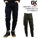 ズボン単品 ワークユニフォーム K-ZOC gkw-1913 ストレッチ カモフラ かっこいい おしゃれ 男性用