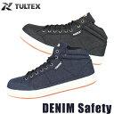 タルテックスTULTEX 安全靴スニーカー AZ-51644