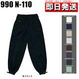 作業服・作業着ニッカ/ニッカポッカ/ニッカズボン・大きいサイズは割高となります。作業服・作業着・関東鳶・鳶服990N-110(73cm〜85cm)ニッカ/ニッカポッカ/ニッカズボン