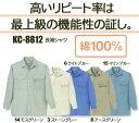 タカヤ KC-8812長袖シャツ 綿100%メンズ