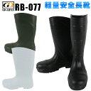 ジーデージャパン 安全靴 安全長靴(先芯あり)RB-077作業靴 GD JAPAN 作業用長靴