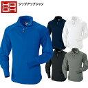 作業服 鳳皇 長袖ジップアップシャツ 230 メンズ オールシーズン用 作業着 ワークユニフォーム 肩パット S〜5L