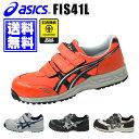 安全靴 アシックス スニーカーFIS41Lマジックタイプasicsウィンジョブ41L作業靴 レディース対応セーフティーシューズ