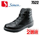 安全靴 シモン 7500シリーズ 編上げ7522 発泡ポリウレタン2層底simon安全靴 / 安全靴 / 作業用安全靴