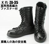 関東鳶 ZA-35高所用長編みファスナー付【鳶服・鳶衣料・鳶装束】