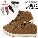 アイトス 安全靴 スニーカー 51633作業靴 AITOZ タルテックス(TULTEX) ハイカット 紐タイプ