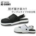 安全靴 アイトス タルテックス 安全サンダル AZ-59901 メンズ レディース 作業靴 3S〜4L