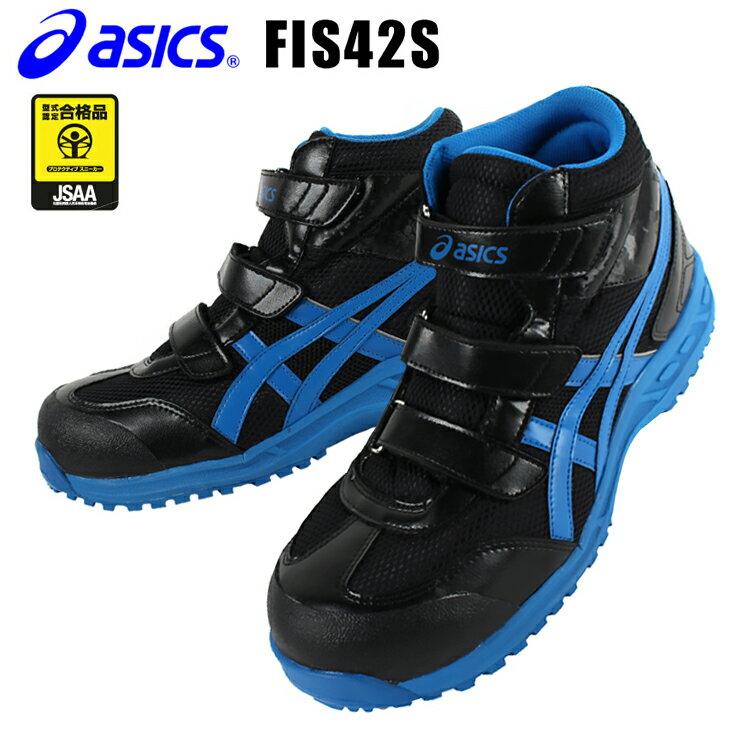 【送料無料】アシックス asics 安全靴 ハイカット スニーカー ウィンジョブ FIS4…...:taf-motion:10023502