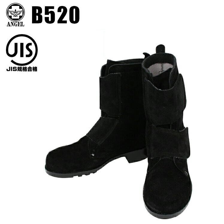 エンゼル 安全靴 半長靴マジック00-ENG-B520 ANGEL 溶接用 編み上げJIS…...:taf-motion:10000085